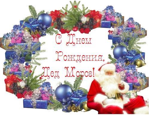 С Днем Рождения Деда Мороза. Поздравляю!