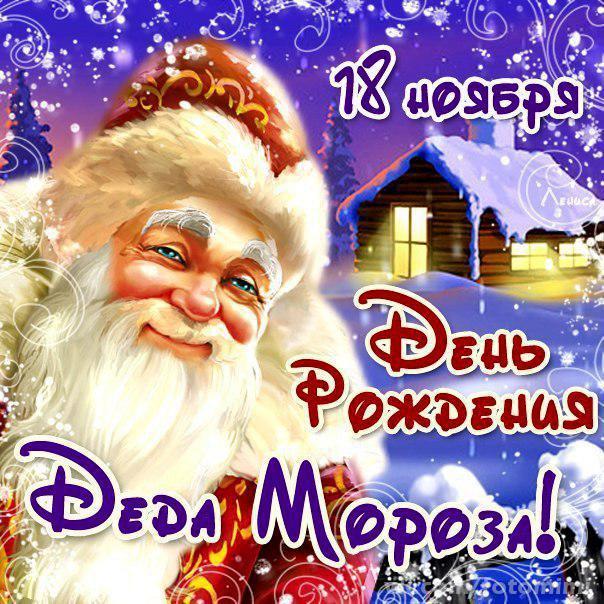 С Днем Рождения Деда Мороза. Поздравляю открытки фото рисунки картинки поздравления