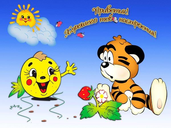 Открытки. Всемирный день приветствий. Приветик, хорошего настроения открытки фото рисунки картинки поздравления