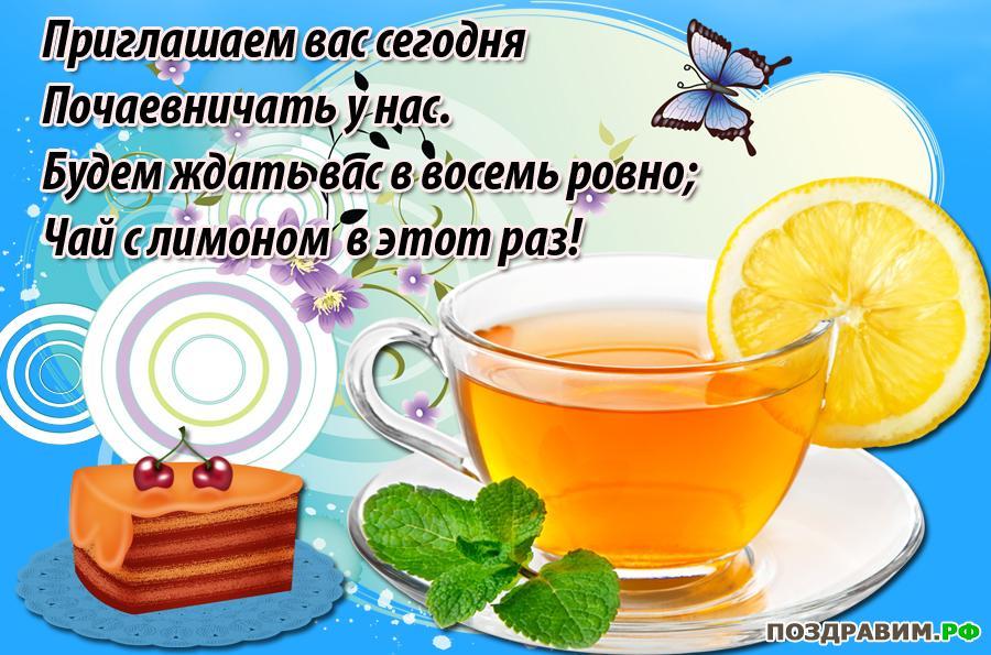 Открытки. С Международным днем чая. С праздником! открытки фото рисунки картинки поздравления