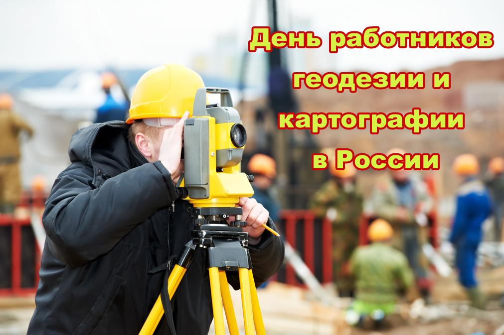 Открытки. День работников геодезии и картографии в России открытки фото рисунки картинки поздравления