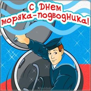 Картинки. С Днем моряка-подводника. Поздравляем
