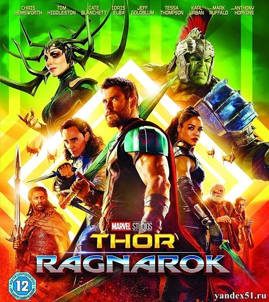 Тор: Рагнарёк / Thor: Ragnarok (2017/WEB-DL/WEB-DLRip)