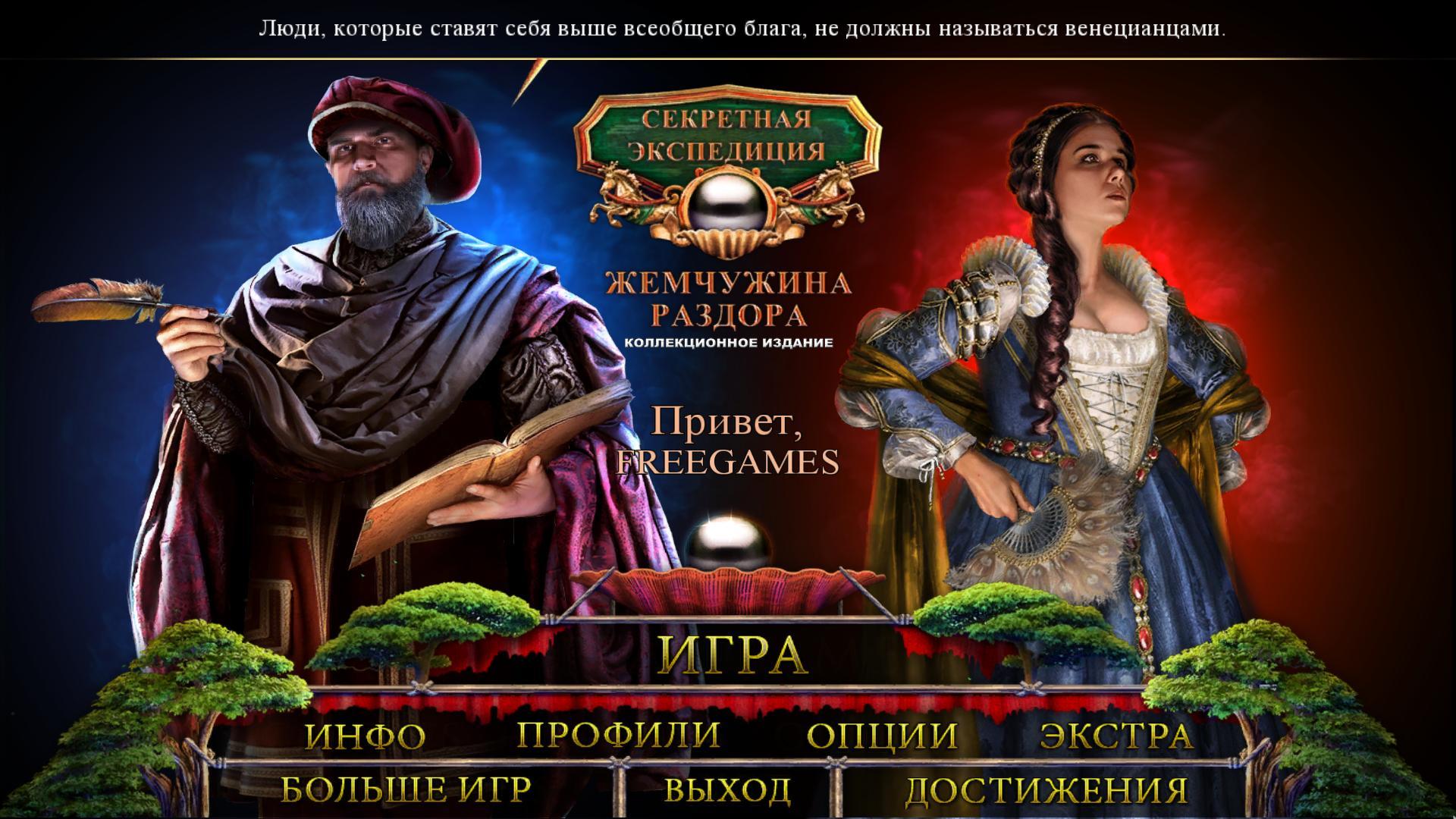 Секретная экспедиция 14: Жемчужина раздора. Коллекционное издание | Hidden Expedition 14: The Pearl of Dischord CE (Rus)