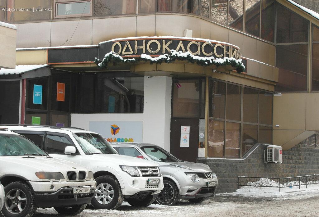 Кафе Одноклассники в Алматы.