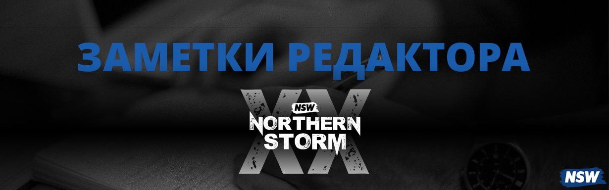 Заметки редактора #20 - Northern Storm XX