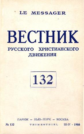 Вестник РХД, 1980, №3 (132)