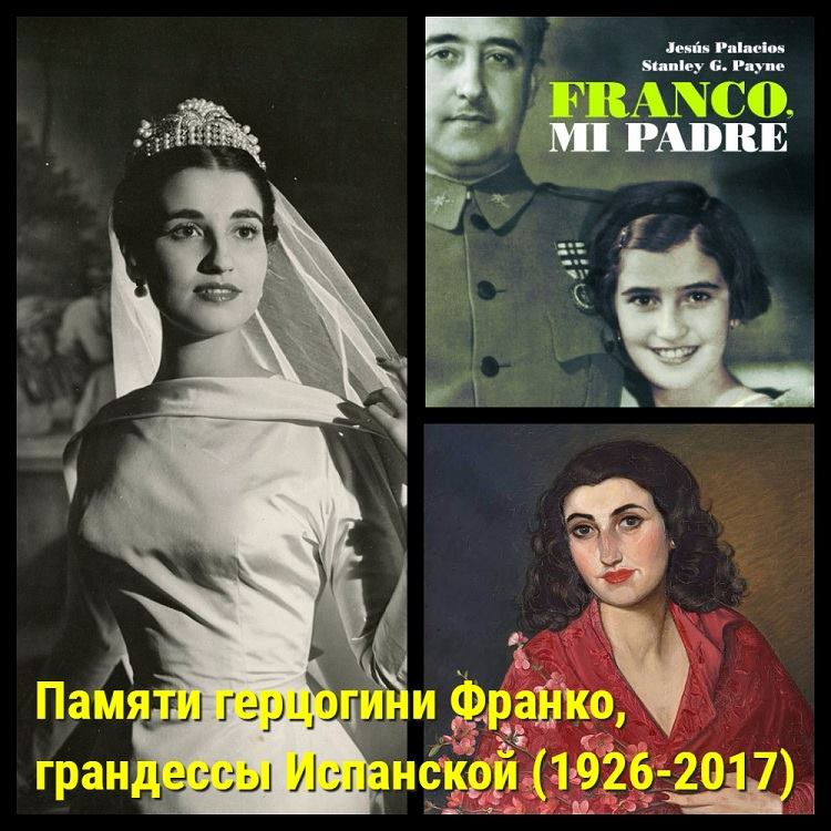 Памяти герцогини Франко, грандессы Испанской (1926-2018)