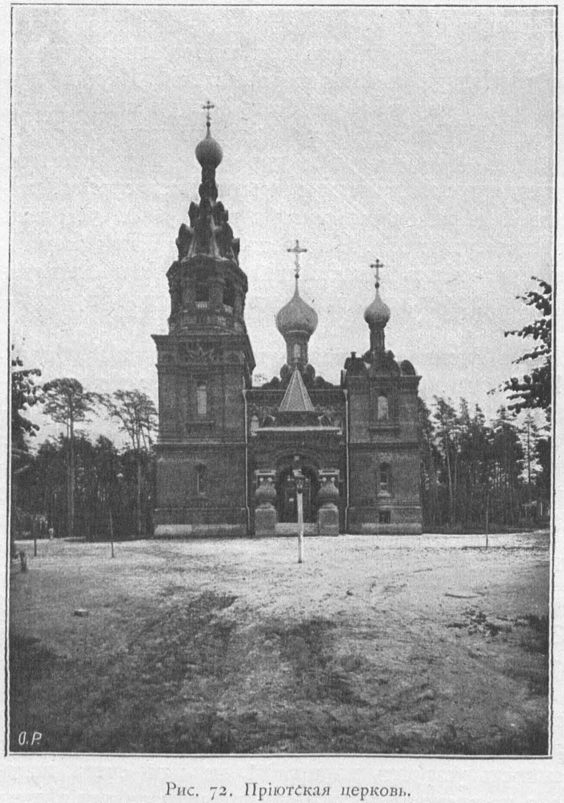 Церковь сиротского приюта имени бр. П., А. и В. Бахрушиных