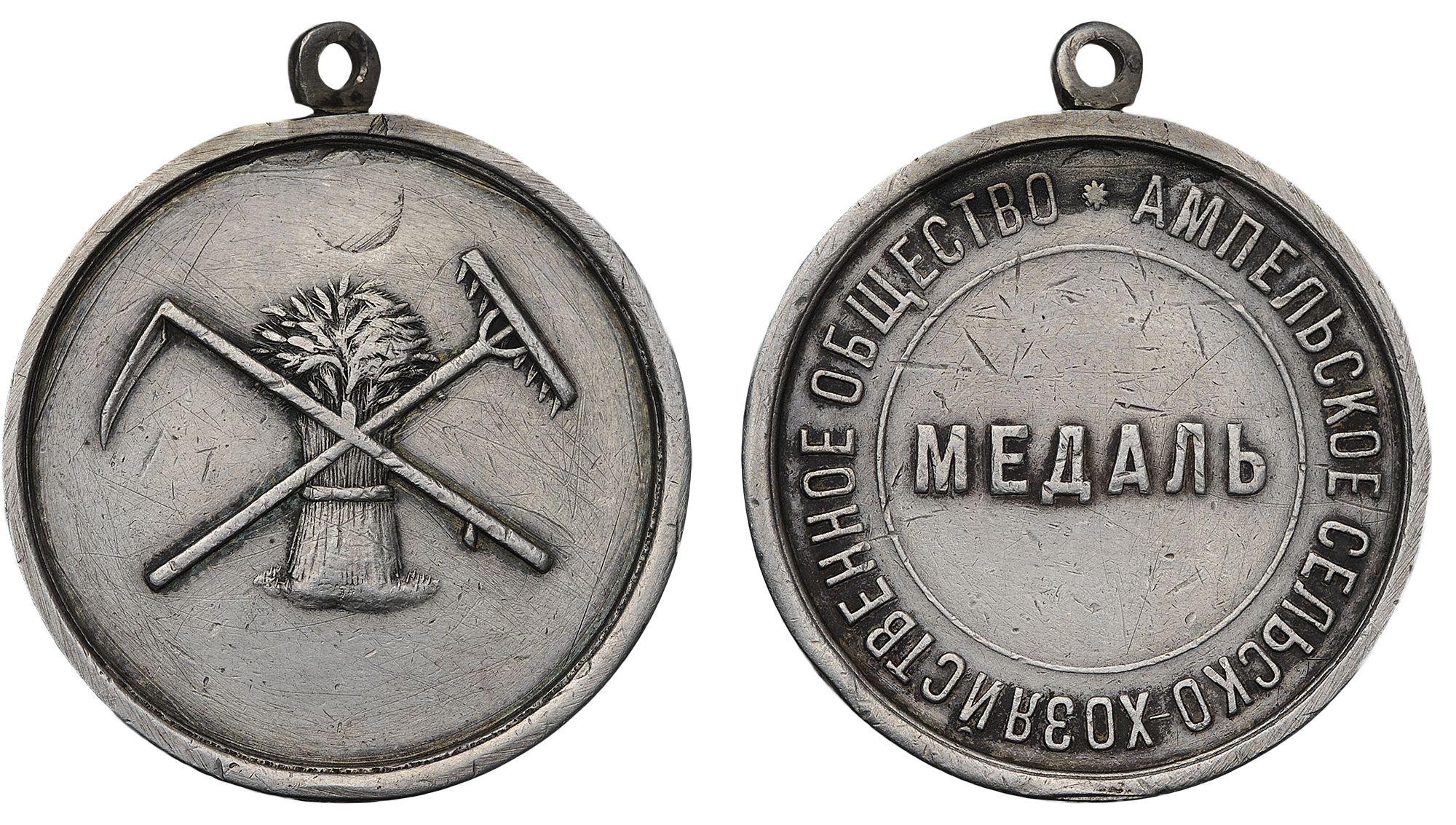 Наградная медаль от Ампельского сельскохозяйственного общества