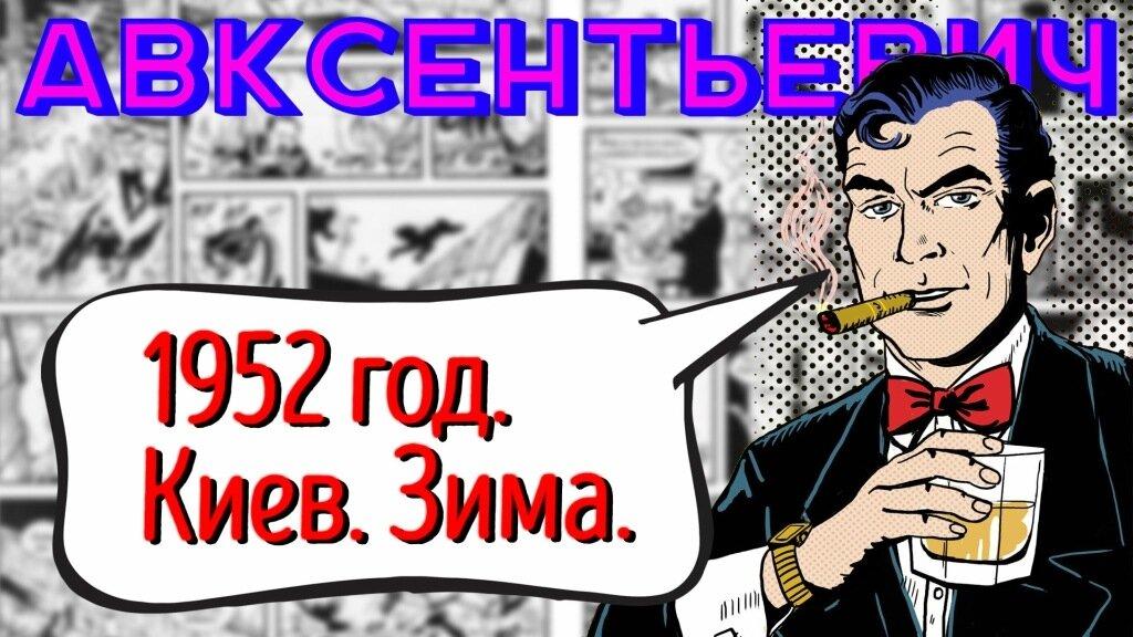 Авксентьевич3.jpg