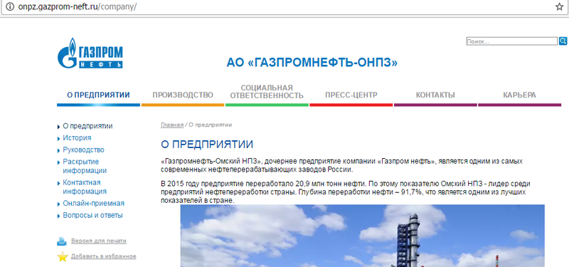 Газпромнефть-Омский НПЗ объём переботки нефти 20 млн тонн.png