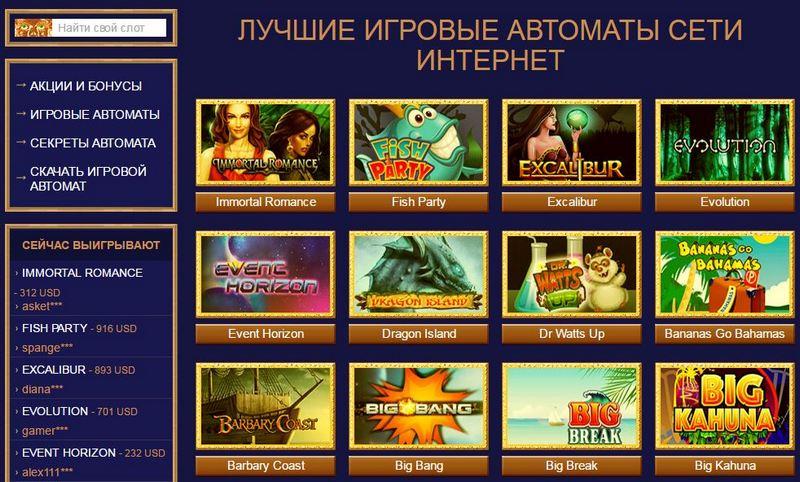 Автоматы Пирамида Играть Онлайн Бесплатно