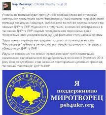 """Сайт """"Миротворец"""" обнародовал данные 4,5 тысяч наемников, захотевших воевать в Украине, - Геращенко"""
