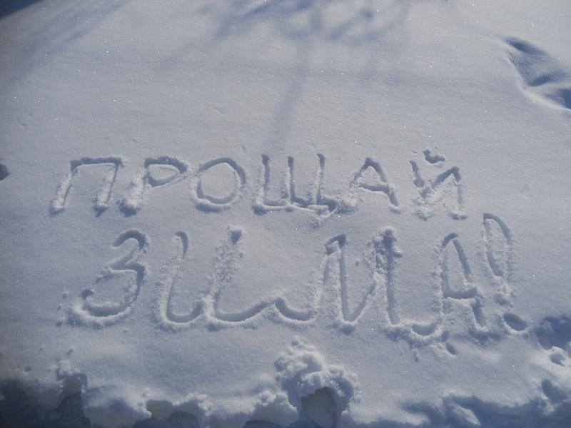 зима-прощай-2.jpg