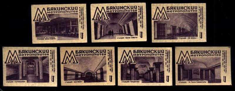 Бакинское МЕТРО (1969).jpg