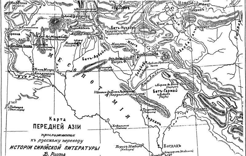 Карта_Ассирийской_Церкви.jpg