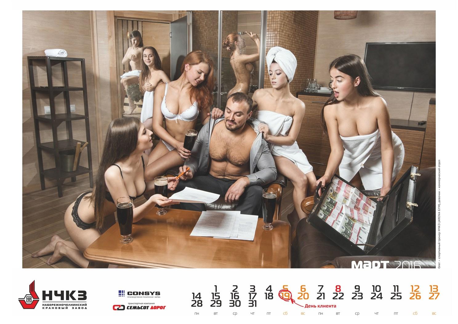 календарь НЧКЗ 2016