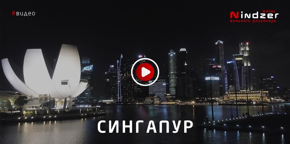 Сингапур!