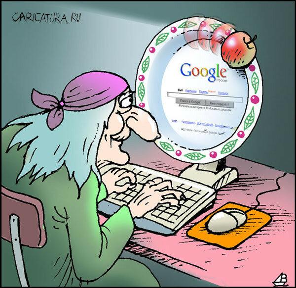Вся правда о Google, а также что очень обрадовало Китайцев и Японцев!