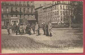 Русские войска в Марселе. Перед Префектурой