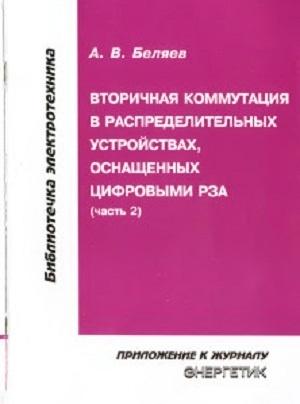 Вторичная коммутация в распределительных устройствах, оснащенных цифровыми РЗА (Часть 2) - Беляев А.В.