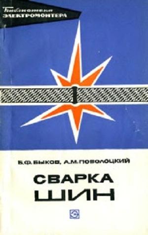 Аудиокнига Сварка шин - Быков Б.Ф., Поволоцкий А.М.