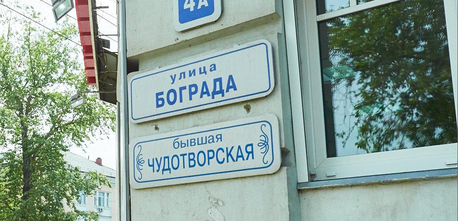 20160602-Превращение Бограда в Чудотворскую- за и против