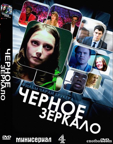 Черное зеркало (1-2 сезоны: 1-7 серии из 7) / Black Mirror / 2011-2014 / ПМ (Amedia), ПД (Кубик в Кубе), СТ / WEB-DL (1080p)