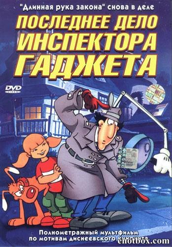 Последнее дело инспектора Гаджета / Inspector Gadget's Last Case: Claw's Revenge (2002/DVDRip)