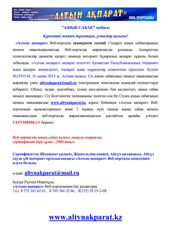 ashyk_sabak_shym(1).jpg