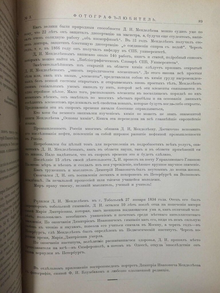 1907-3 Некролог Менделеева2.jpg