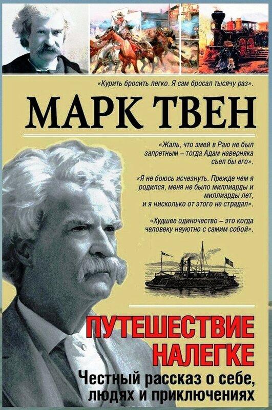Марк Твен (9).jpg