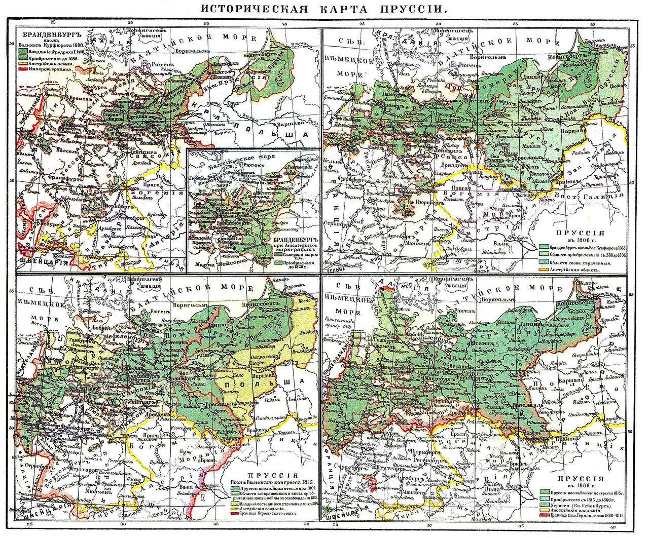 Пруссия (ХII век-1866)