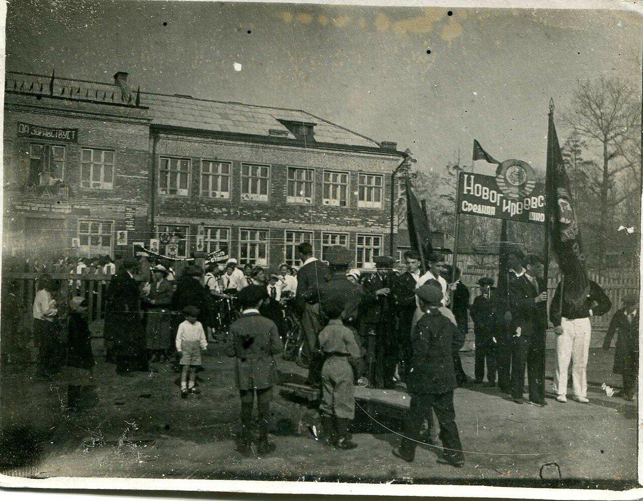1939.  Новогиреевская школа №1