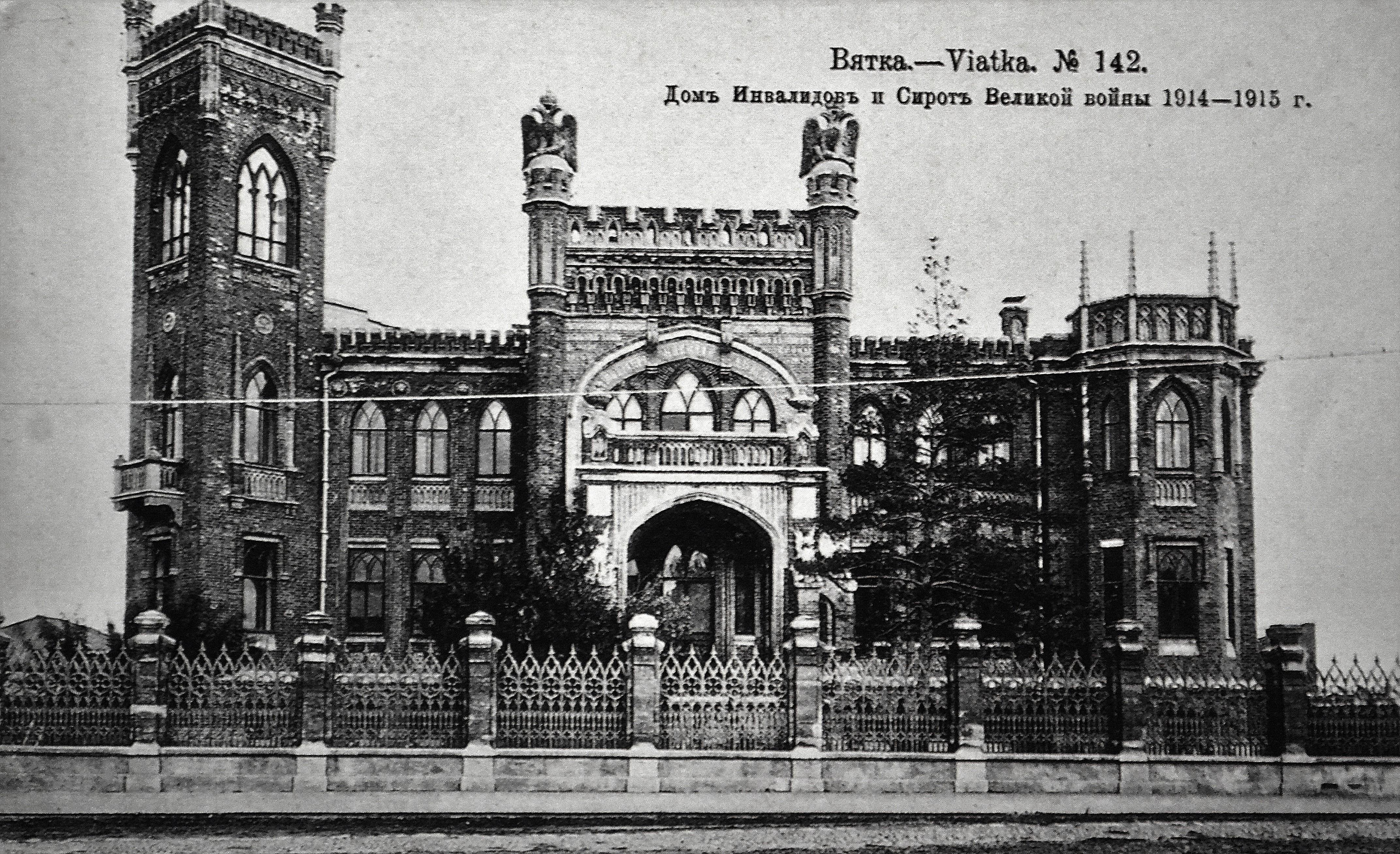 Дом инвалидов и сирот Великой войны 1914-1915