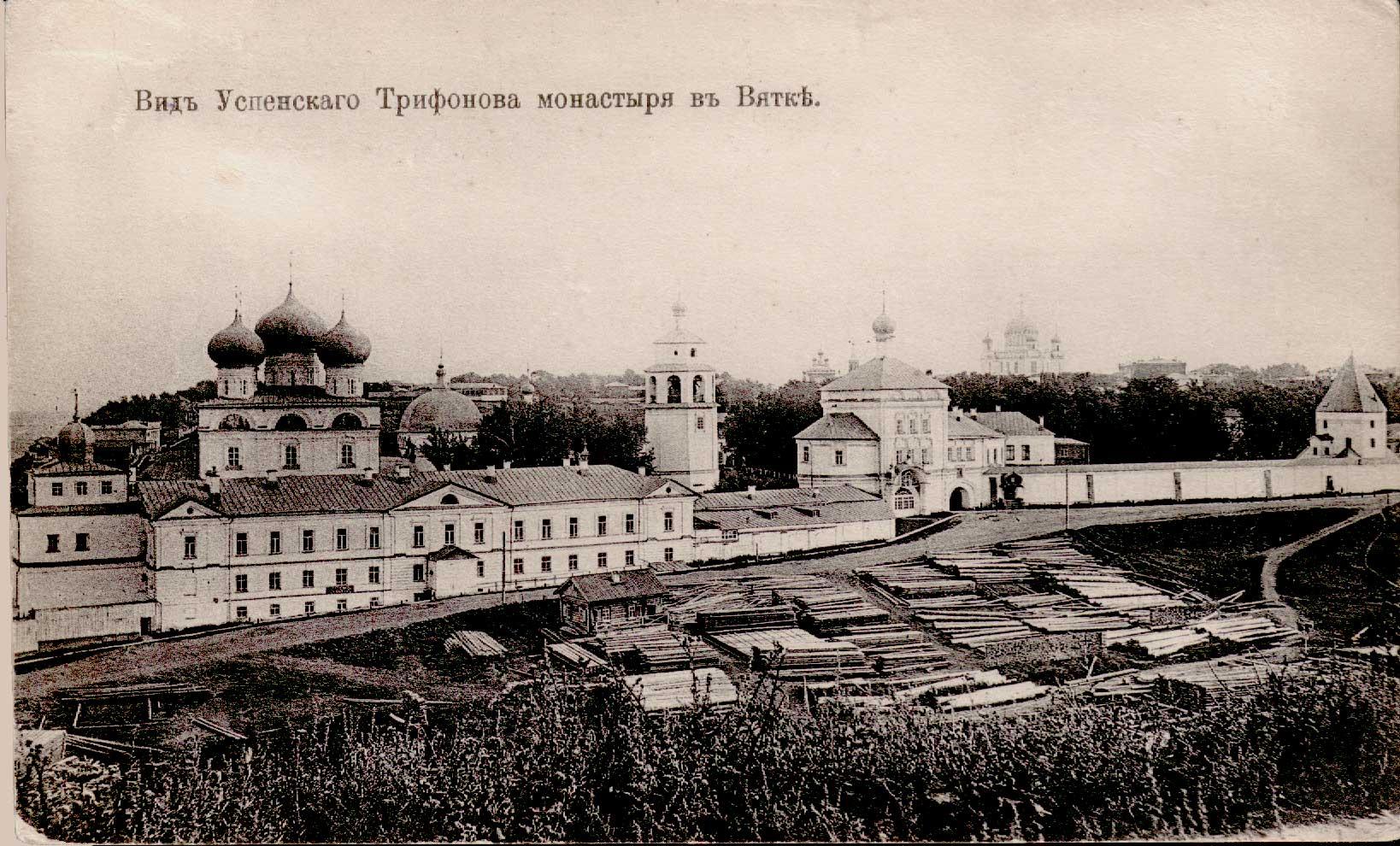 Успенский Трифоновский монастырь