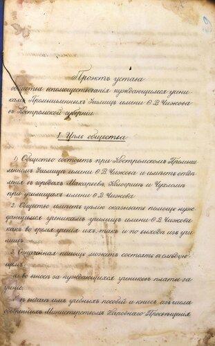 ГАКО, ф. 445, оп. 1, д. 137, л. 9.
