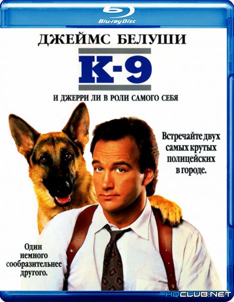 К-9: Собачья работа / K-9 (1989/BDRip/HDRip)