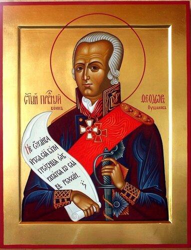 5 августа - день Святого Праведного Воина Феодора Ушакова.