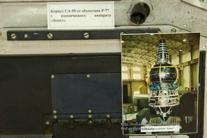 Музей космонавтики в/ч 32103, Краснознаменск