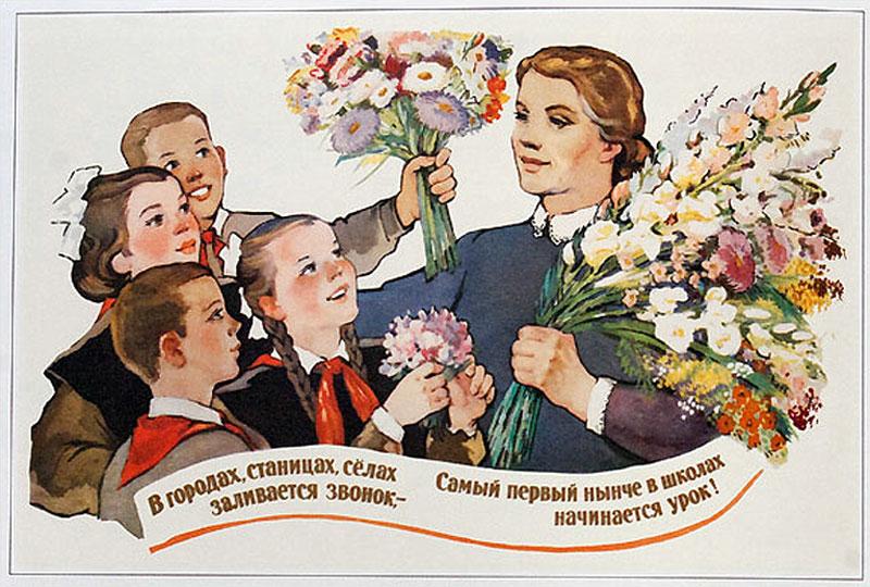 Фон для открытки учителю истории