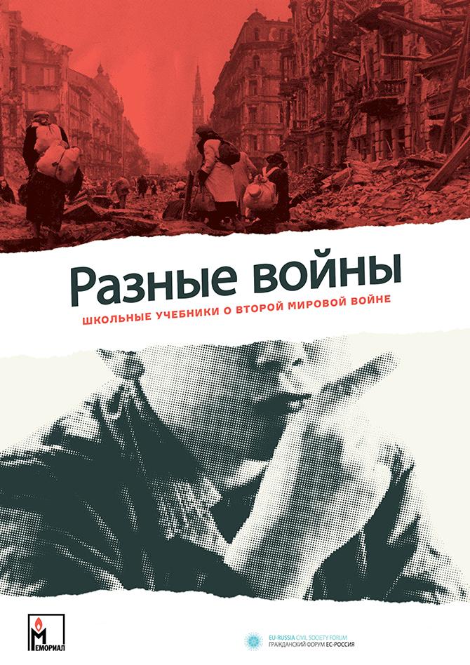20160429-«Разные войны»- школьные учебники – о Второй мировой-pic1