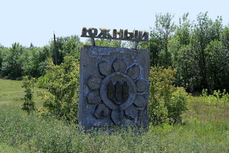 Пестравский и Безенчукский район 235.JPG