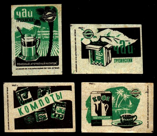 Чай-Кофе (Алтайский СНХ, Барнаул 1962).jpg
