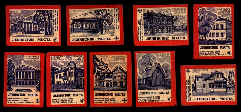 По Ленинским местам (Киров, Красная Звезда 1970).jpg