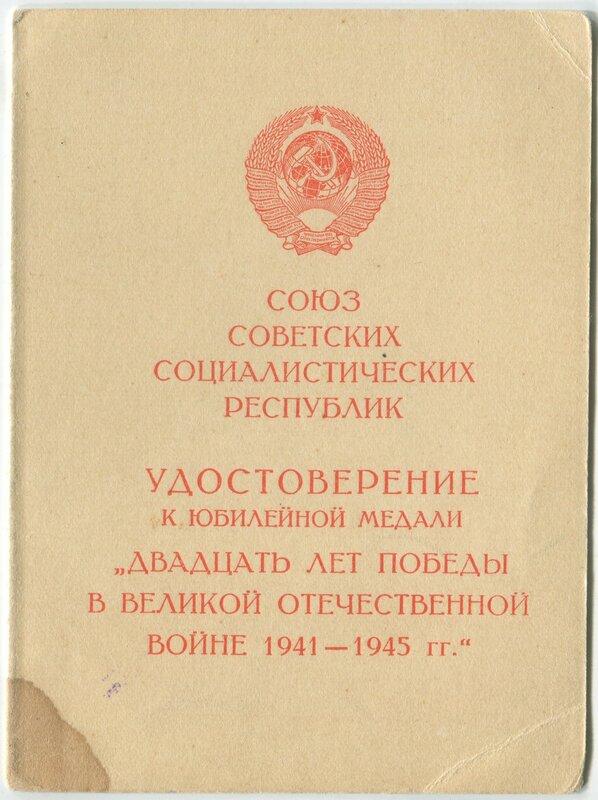 Удостоверение к медали «20 лет Победы в Великой Отечественной войне» (1965)