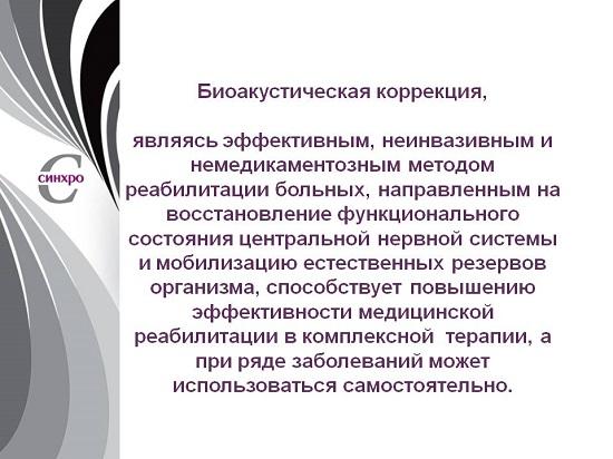 «Синхро-С» в Алчевской духовной лечебнице