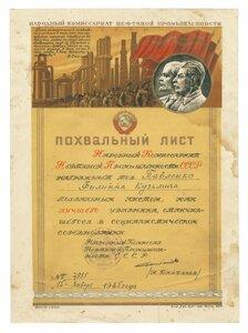 1945 г. Похвальный лист