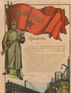 1928 год. 10-летний юбилей Рабоче-Крестьянской Красной Армии